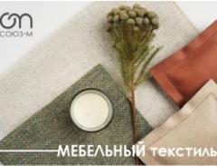 Мебельный текстиль «СОЮЗ-М»